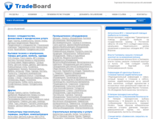 tradeboards.ru screenshot