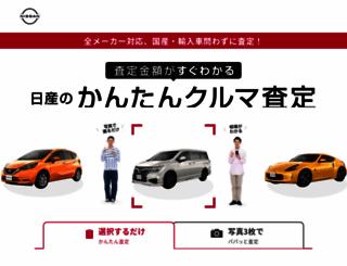 tradein.nissan.co.jp screenshot