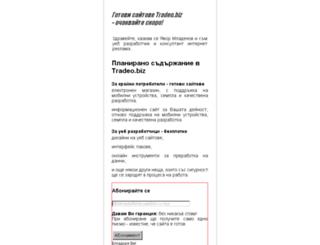 tradeo.biz screenshot
