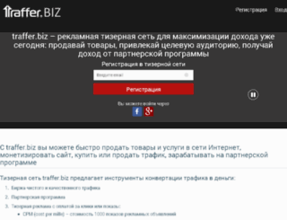 traffexpert.net screenshot