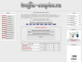 traffic-empire.ru screenshot