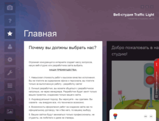 trafficlightstudio.com.ua screenshot