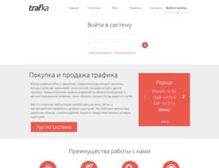 traffka.ru screenshot