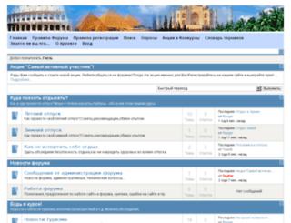 traforum.ru screenshot