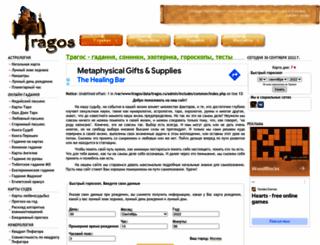 tragos.ru screenshot