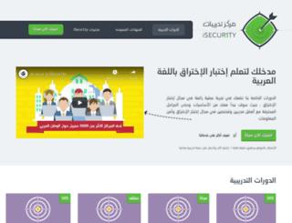 training.isecur1ty.com screenshot