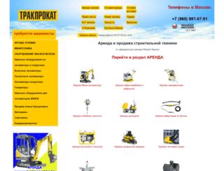 trakstor.ru screenshot