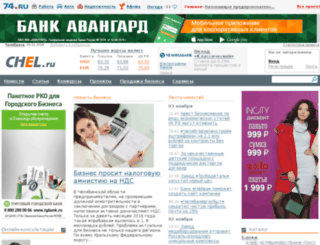 traktor.chel.ru screenshot