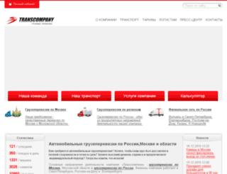 trans-company.ru screenshot