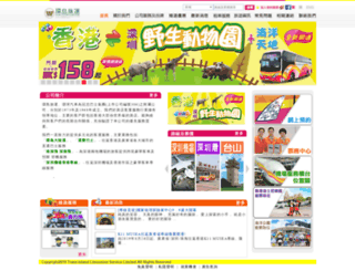 trans-island.com.hk screenshot