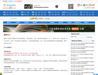 trans.foodmate.net screenshot
