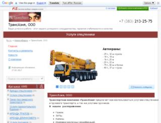 transazia-gorodgid.fis.ru screenshot