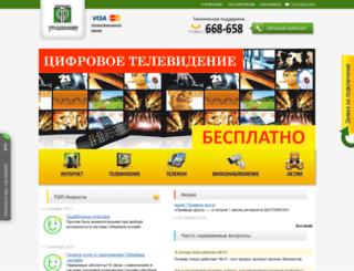 transfer.su screenshot