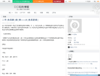 transist.blog.163.com screenshot