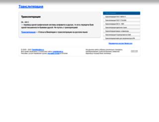 transliteration.ru screenshot