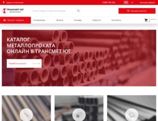 transmet.com.ua screenshot