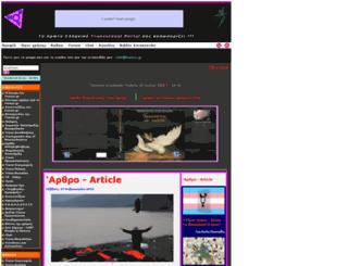 transs.gr screenshot