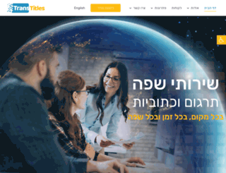 transtitles.co.il screenshot