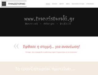 tranzistoraki.gr screenshot