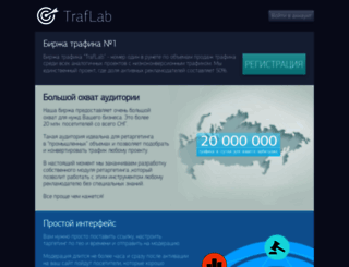 trasfnlab.ru screenshot