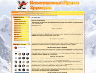 trastovie-saiti.ru screenshot