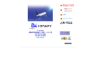 travel-ai.jp screenshot
