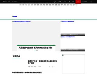 travel.163.com screenshot