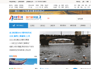 travel.cnnb.com.cn screenshot