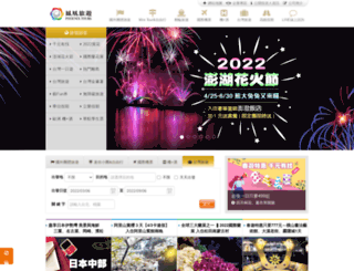 travel.com.tw screenshot