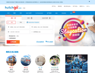 travel.hutchgo.com.hk screenshot