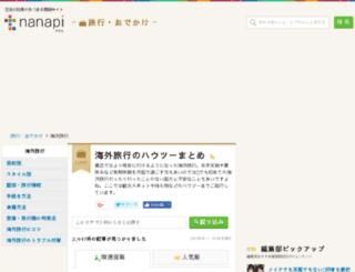 travel.kihon.jp screenshot