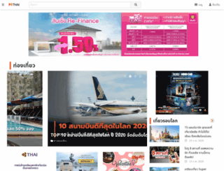 travel.mthai.com screenshot