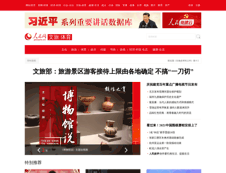 travel.people.com.cn screenshot