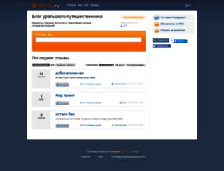 travel.reformal.ru screenshot