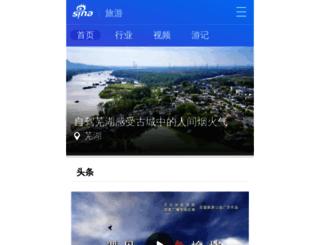 travel.sina.cn screenshot