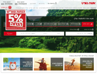 travel.start.co.il screenshot