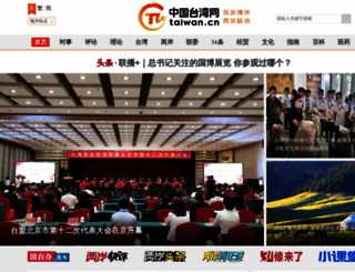travel.taiwan.cn screenshot