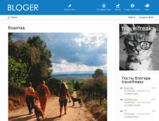 travelfreaks.bloger.by screenshot