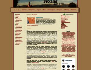travelgeorgia.ru screenshot