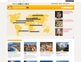 travellers.ru screenshot