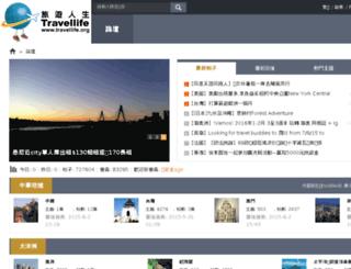 travellife.org screenshot