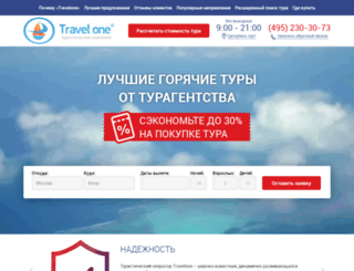 travelone.ru screenshot
