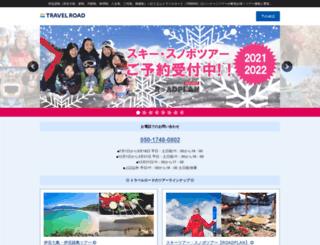 travelroad.co.jp screenshot