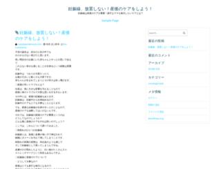 travelspecialmovie.com screenshot