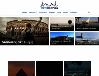 travelstories.gr screenshot