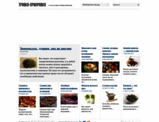 travka-pripravka.ru screenshot