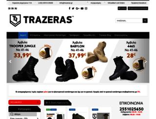 trazeras.gr screenshot