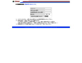 trc1.tonami.co.jp screenshot