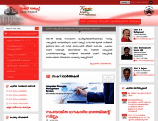 treasury.kerala.gov.in screenshot