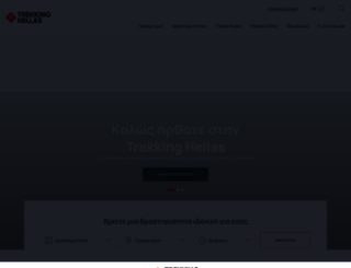 trekking.gr screenshot